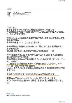 ムカデ現状報告2.jpg