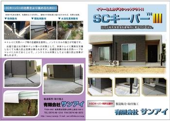 SCキーパーカタログ2.jpg